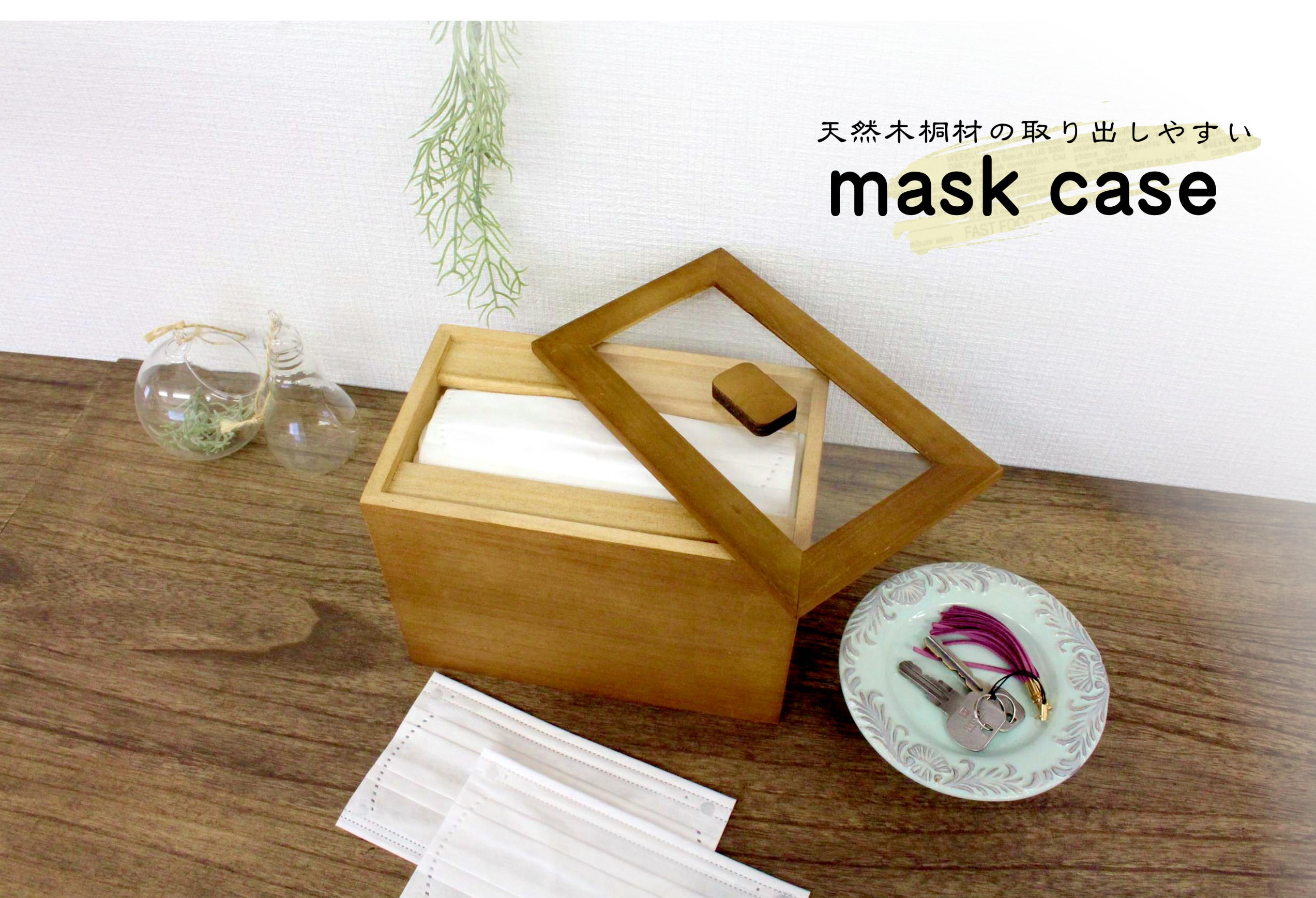 天然木桐材の取り出しやすい mask case